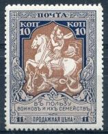 Russie 1915-16  Y&T N° 100 ** MNH  Dent. 12 1/2  CV: 2.00 € + 100%