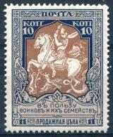 Russie 1915-16  Y&T N° 100aB * MH  Dent. 11 1/2  CV: 2.00 €