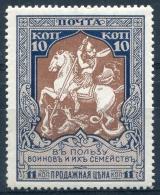 Russie 1915-16  Y&T N° 100aC * MH  Dent. 13 1/2  CV: 2.00 €
