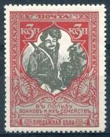 Russie 1915-16  Y&T N° 98 ** MNH  Dent. 12 1/2  CV: 2.00 € + 100%