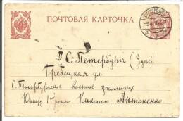 RUSSIE EMPIRE ENTIER OBLITERE - Marcofilia - EMA ( Maquina De Huellas A Franquear)