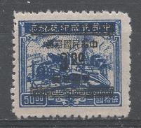China 1949. Scott #917 (M) Plane, Train And Ship, Overprinted * - Chine