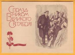 1968 RUSSIA RUSSIE USSR URSS Ganzsache; Bildpostkarten;  Lenin