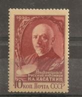 Russia Soviet Union RUSSIE USSR Garshion 1956 Art MNH
