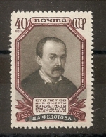 Russia Soviet Union RUSSIE USSR  1952 Fedotov Painter MNH