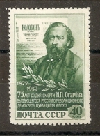 Russia Soviet Union RUSSIE USSR  1952 MNH