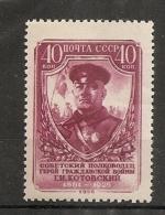 Russia Soviet Union RUSSIE USSR  1956 Kotovskii Civil War MNH