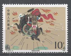 People's Republic Of China 1989. Scott #2217 (MNH) Literature: Qin Ming Dodging Arrows * - 1949 - ... République Populaire