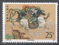 People's Republic Of China 1991. Scott #2374 (MNH) Literature: Ten Feet Of Steel Alone Captures Stumpy Tiger Wang * - 1949 - ... République Populaire
