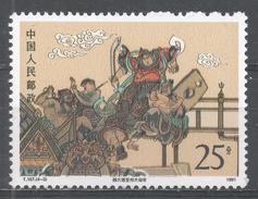 People's Republic Of China 1991. Scott #2375 (MNH) Literature: Mistress Gu Breaks Open The Jail In Dengzhou * - 1949 - ... République Populaire