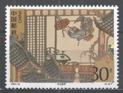 People's Republic Of China 1993. Scott #2450 (MNH) Literature: Shi Qian Steals Armor * - 1949 - ... République Populaire