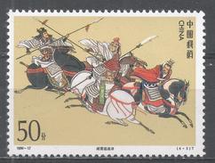 People's Republic Of China 1994. Scott #2541 (MNH) Literature: Overhelming Xiaoyaojin With Prowess * - 1949 - ... République Populaire