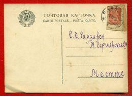 1926 RUSSIA RUSSLAND CARD 3 KOPEKS GOLD STAMP USED SARATOV 27