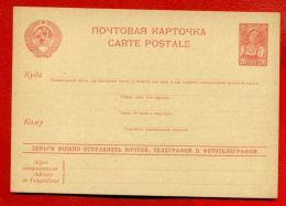 RUSSIA RUSSLAND POSTCARD STATIONERY 20 KOPEKS 144
