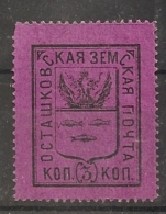 Russia Russie Russland ZEMSTVO Zemstvos  Local Post Ostashkov1884 - 1857-1916 Empire