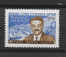 1959 MNH USSR Mi 2288 Glezos