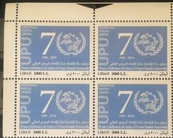 Lebanon 2016 NEW MNH Stamp - 70th Anniv Membership In The Postal Union UPU - Corner Blk/4 - Lebanon