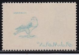 Ajman Bird Offset Backside (fa191) MNH