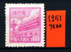 CINA - Year 1951 - Nuovo -news - MLH* . - 1949 - ... Repubblica Popolare