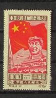 Cina 1950 Mao Tse Tung And Flag 10000 Mnh - 1949 - ... People's Republic