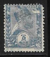 Ethiopia, Scott # 3 Used Menelik Ll, 1895, Short Perf - Ethiopia