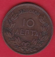 Grèce - 10 Lepta 1882A - TB - Grèce
