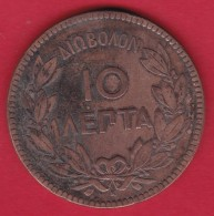 Grèce - 10 Lepta 1876 K - TB - Grèce