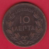 Grèce - 10 Lepta 1882  - TB - Grèce