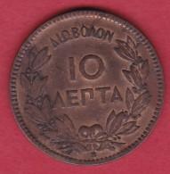 Grèce - 10 Lepta 1869 - TB - Grèce