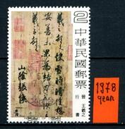 CINA - Year 1978 - Usato - Used. - 1949 - ... República Popular