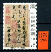 CINA - Year 1978 - Usato - Used. - 1949 - ... People's Republic
