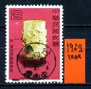 CINA  - Year 1979 - Usato - Used. - Usati