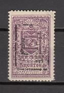 1925   MICHEL Nº 10 B   / ** /