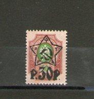 RUSSIA 1922  UNIFICATO 192 NUOVO MNH **