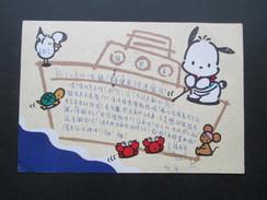 Asien / China / Macau. Postkarte. Sanrio 1995. Automatenmarke - China