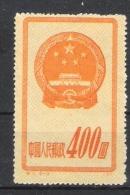 Chine : N° Yvert  909  NSG  - Com... Du 2 éme Anniversaire De La République Populaire  . - Ongebruikt