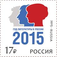 * Russia 2015 Mi. 2185 Year Of Literature MNH **