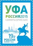 * Russia 2015 Mi. 2186 BRICS And SCO Summit In Ufa MNH **