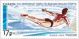 * Russia 2015 Mi. 2190 Sport Swimming World Aquatics Championships Emblem MNH **