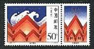 China 1998-31 Fighting Flood And Relieving Victims Stamps - First Aid