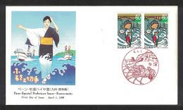 Japan FDC 1996.04.01 Ushibuka-haiya Festival, Kumamoto Pane - FDC