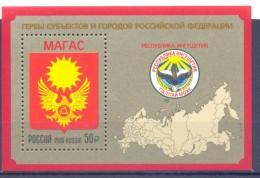 2016. Russia, COA Of Magas, Republic Ingishetia, S/s,  Mint/**