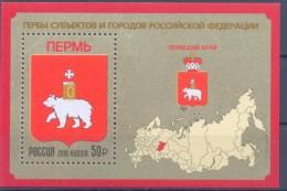 2016. Russia, COA Of Perm City, S/s,  Mint/**