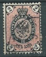 Russie -   - Yvert  N°  18 A Oblitéré  - Ava 11009