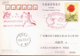 (17/01)  10th National Games  Badminton  , Meter