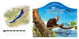 Russia 2016 FDC 100 Ann. State Nature Biosphere Reserve Barguzinsky Sable Wild Animals Baikal Lake Bird