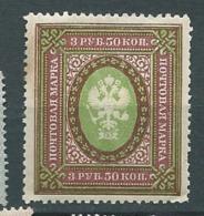 Russie   --  Yvert N° 126 *  - Ava11206