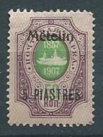 Levant  Russie  -  Metelin   -   Yvert N° 103 * - Ava11219