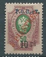 Levant  Russie  -  Non Emis  -   Yvert N° 229 * - Ava11222