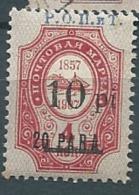 Levant  Russie  -  Non Emis   -   Yvert N° 236 *  - Ava11229
